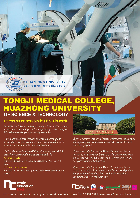 เรียนแพทย์ที่จีนกับ Tongji Medical College